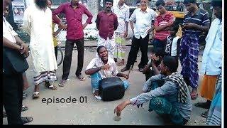 awesome bangladeshi street singer episode 01