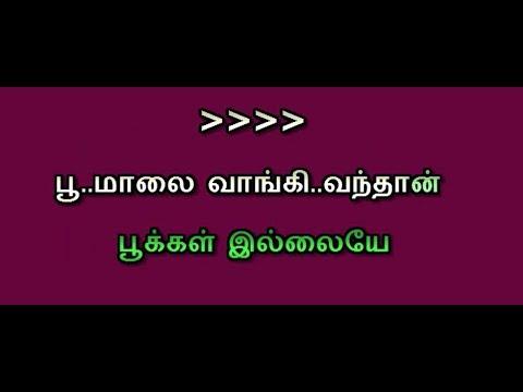 Poo Malai Vangi Vanthan Karaoke with Lyrics Tamil Karaoke - Sindhu Bhairavi - Sivakumar