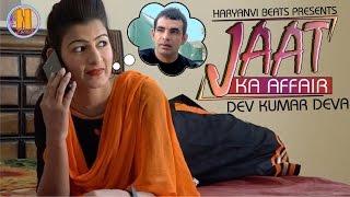 Haryanvi Songs 2017 | Jaat Ka Affair | Dev Kumar Deva | N.D. Dhananiya | New DJ Song 2017