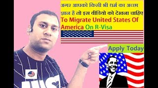 R Visa Ways To Get A Green Card Without Marriage