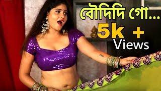 Bou DiDi Go Amar - Bengali Dj Hot Dance Mixed 2017