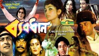 Babodhan | HD1080p | Shobita | Nuton | Nadim | Anwar Hossain | Bangla Movie