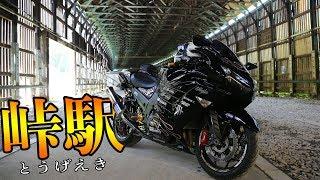 #59【酷道】日本屈指の秘境駅へ行ってみたらインスタ映えしそうだった【峠駅】