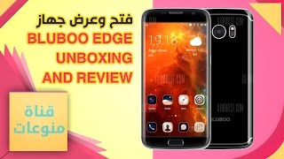 Bluboo Edge Unboxing and Review فتح وعرض جهاز بلوبو ايدج