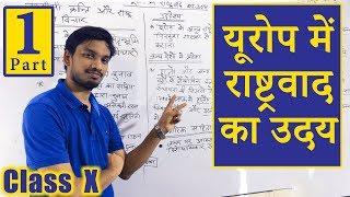 History Class X | Europe Me Raashtrawaad Ka Uday | यूरोप में राष्ट्रवाद का उदय Part 1