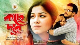 Kache Dure কাছে দূরে- Parsa Evana - Sagar Ahmed-New Bangla Natok 2019