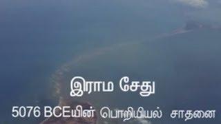 Rama Setu - An Engineering Marvel of 5076 BCE (Tamil)