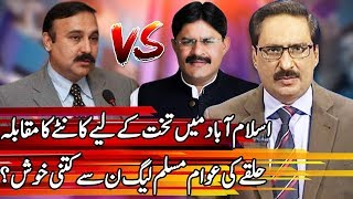 Tariq Fazal Vs Khurram Nawaz | NA-52 | Kal Tak with Javed Chaudhry | 17 July 2018 | Express News
