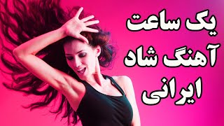Ahang Shad Irani 2018 | Persian Dance music Mix 2018 آهنگ شاد ایرانی