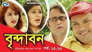 Brindabon | Episode 15-16 | Bangla Comedy Natok | Siddiq | Ahona | Joyraj