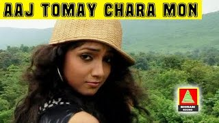 Aaj Tomay Chara Mon | LOVE Song | Avishek | Sraboni | Bhirabi Sound | New Bengali Pop Songs 2016