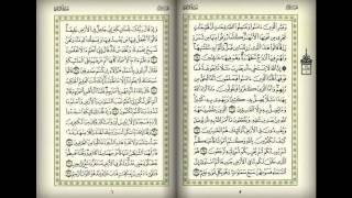 تلاوة الشيخ عبد الرحمن السديس سورة البقرة 1-48 الآية