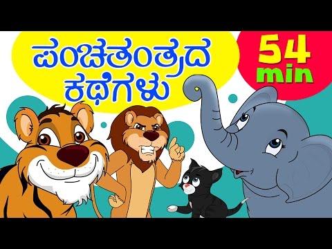 Xxx Mp4 Panchatantra Stories For Kids In Kannada Infobells 3gp Sex
