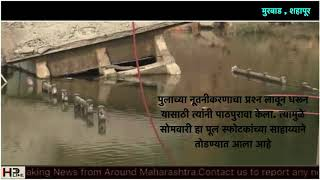 Live Video | Shahapur - Murbad Bridge Demolished with explosives