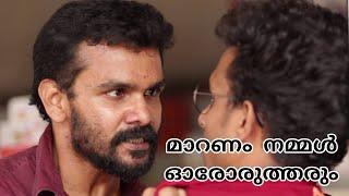 ഇരന്നു വാങ്ങിയ അടി | Thirakkadha | The Screenplay | International Short Film | Latest Release
