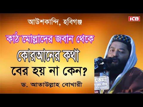 Xxx Mp4 Bangla Waz Mrittur Voy Dr Ataullah Bukhari ড আতাউল্লাহ বোখারী ICB Digital 3gp Sex