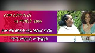 Mama Mezgheb. Erena Guest. 14 March 2019