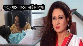 কঠিন রোগে আক্রান্ত হয়ে মৃত্যুর সাথে লড়ায় করছেন নায়িকা চম্পা | Actress Champa | Bangla News Today