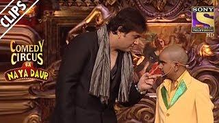 Govinda And Suri | Comedy Circus Ka Naya Daur