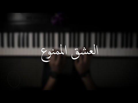 موسيقى بيانو العشق الممنوع عزف علي الدوخي