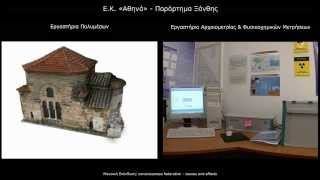 3D Digitisation and Archaeometry Labs - Athena Research and Innovation Centre - Xanthi