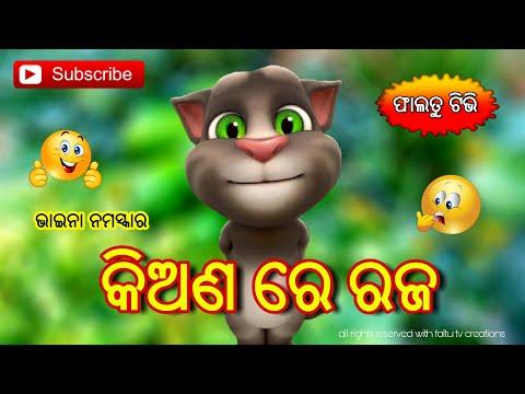 Bhaina namaskar _episode-2_raja mauja _khanti berhampuriya _odia cartoon comedy.