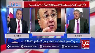 Muqabil |PTI finalizes three names for caretaker PM| - 16 April 2018 - 92NewsHDPlus
