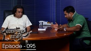 Konkala Dhoni | Episode 95 - (2018-03-15) | ITN