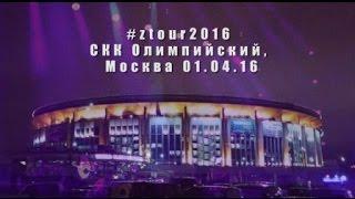 Земфира -  Полный концерт 01.04.16 в СК Олимпийский, Москва, #z_tour2016