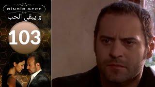 مسلسل و يبقى الحب   الحلقة 103