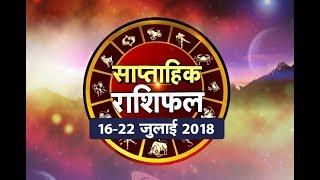Sitare Hamare Saptahik Rashifal 16 July To 22 July 2018