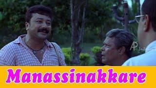 Manassinakkare Movie Scenes | Innocent & Jayaram get emotional | Nayantara | Sheela