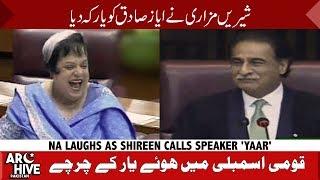 Shireen Mazari calls Speaker Ayaz Sadiq