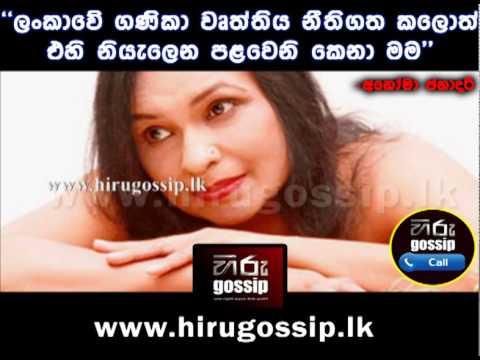Gossip Call with Anoma Janadari - Hiru Gossip (hirugossip.lk)