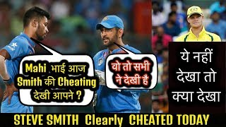Steve Smith's CHEATING CAUGHT on Camera in Today's Match