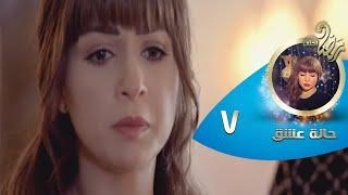 Episode 07 - Halet Eshk Series© | الحلقة السابعة - مسلسل حالة عشق©
