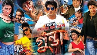 images Gunda The Terrorist 2015 Full Length Bengali Movie Official Bappy Achol Tiger Media