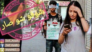 تجربه اجتماعية \\شوفوا ردة فعل الشعب الفلسطيني مع لاجئ سوري؟؟