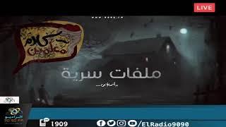 """رعب أحمد يونس (ملفات سرية تعرض لها المعلمين """"الجزء 2""""   ) فى كلام معلمين على الراديو9090"""