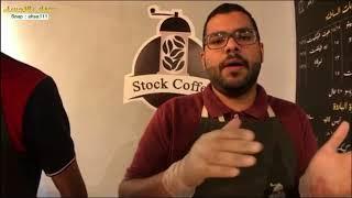 شباب سعوديين يعدون القهوة المختصة بإبداع | سناب الاحساء