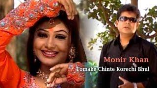 Monir Khan - Tomake Chinte Korechi Bhul | তোমাকে চিনতে করেছি ভুল | Kantho