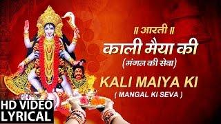 NAVRATRI 2017 SPECIAL I Mahakali Aarti..Mangal Ki Sewa  I ANURADHA PAUDWAL  I LYRCIAL VIDEO