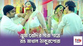 দেখুন, ঝুমা বৌদি Monalisa'র সারা গায়ে কীভাবে রঙ মাখাল ঠাকুরপোরা