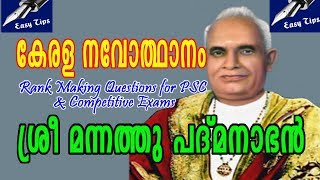 Mannathu Padmanabhan | Rank Making Questions for PSC & Competitive Exams
