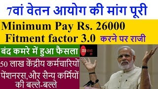 7TH PAY COMMISSION HINDI NEWS TODAY   LATEST NEWS ON MINIMUM PAY 26000 & FITMENT FACTOR 3.0