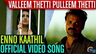 Valleem Thetti Pulleem Thetti | Enno Kaathil Song Video | Kunchacko Boban, Shyamili | Official