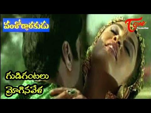 Vamsodharakudu Songs - Gudi Gantalu - Bala Krishna - Ramya Krishna