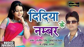 Didiya Ke Number -  Ranjeet Singh - Khushboo Uttam - New Bhojpuri  Song 2016 - Latest Bhojpuri Songs