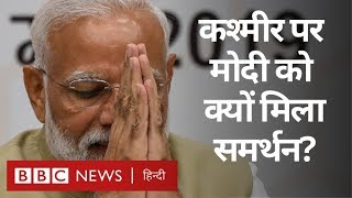 Kashmir और Article 370 पर Narendra Modi को समर्थन मिलने के मायने (BBC Hindi)