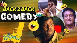 Jadoogadu Back 2 Back Comedy Scenes || Naga Shourya Sapthagiri, Thagubothu Ramesh, Prudhvi Raj